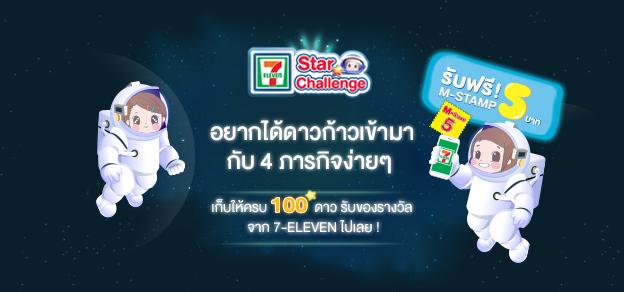 7Star Challenge
