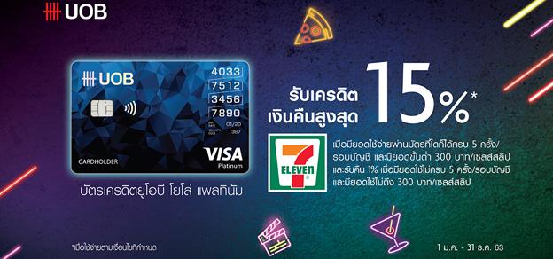บัตรเครดิตยูโอบี โยโล่ แพลทินัม รับเครดิตเงินคืนสูงสุด 15%* ที่ 7-Eleven