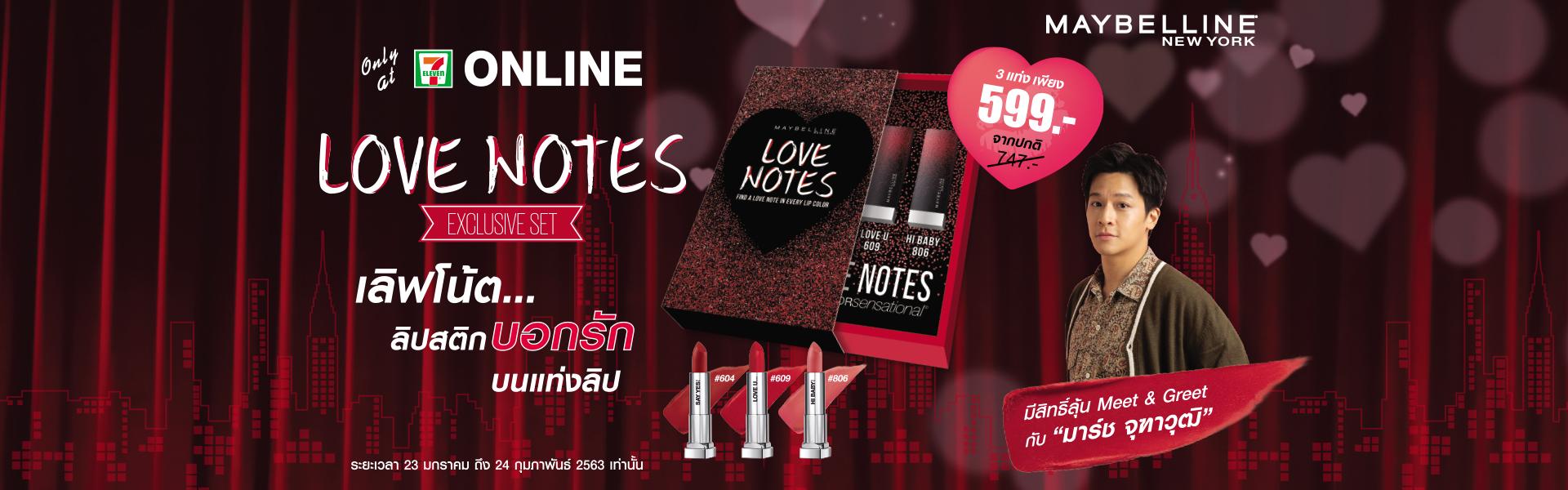 Maybelline Love Notes : เลิฟโน้ตสุดฟิน จิ้นกับมาร์ช จุฑาวุฒิ