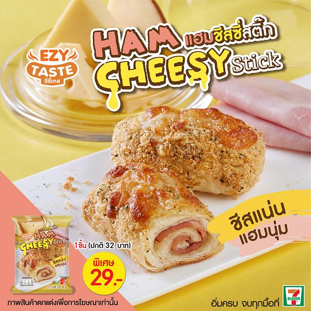 Ham Cheese Stick