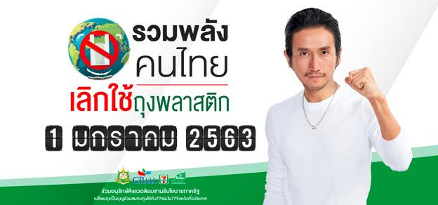 7-Eleven รวมพลังคนไทย เลิกใช้ถุงพลาสติก 1 ม.ค. 2563