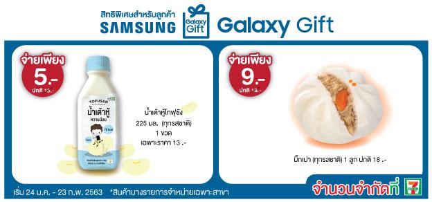 Samsung Galaxy Gift