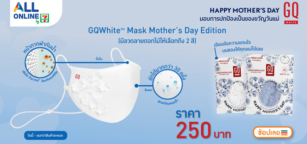 GQ White Mask Mother's Day Edition