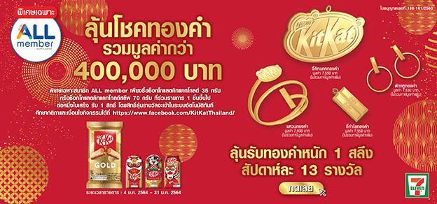 ลุ้นโชคทองคำทุกสัปดาห์ รวมกว่า 400,000 บาท จาก Kitkat